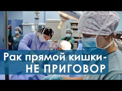 Операция на прямой кишке. Сфинктеросохраняющая операция на прямой кишке. | операция | прямой | кишке | пря | на