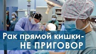 Операция на прямой кишке. Сфинктеросохраняющая операция на прямой кишке.