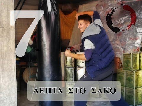 7 λεπτά στο σάκο (Wing Chun)