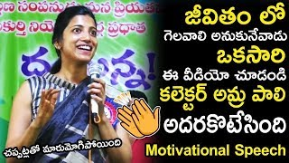 Youth Must Watch : IAS Amrapali Motivational Speech To IAS Students || TFCCLIVE