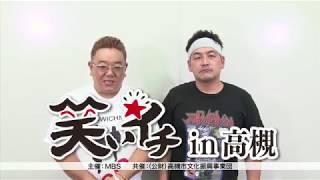実力派が勢ぞろいする、お笑いの見本市(イチ)、大阪初開催! 単独ツア...