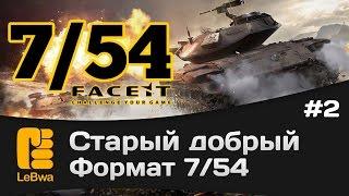 Старый добрый формат 7/54. Выпуск 2