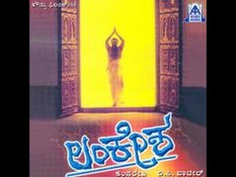 Full Kannada Movie 2000 | Lankesha | B.C Patil, Bhavna, Sheetal.