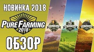 pure Farming 2018 - Обзор Прохождение. Стрим