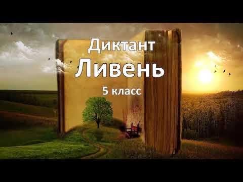 Диктант по русскому языку за 5 класс, Ливень