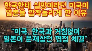 """한국한테 실망이라던 미국이 일본을 깜짝놀라게 한 이유 """"미국, 한국과 거침없이 일본이 문제삼던 협정 체결"""""""