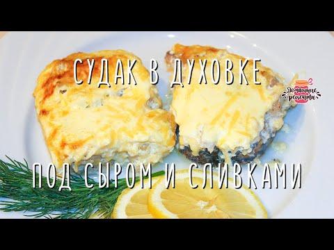 🐟 Судак в Духовке с Сыром и Сливками (или Сметаной) (Лучший рецепт!)