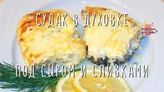 🐟 Судак в Духовке с Сыром и Сливками (или Сметаной) (очень вкусно!)