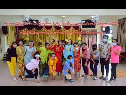 กิจกรรมวันอาเซียน โรงเรียนคลองนาเกลือน้อย 2563
