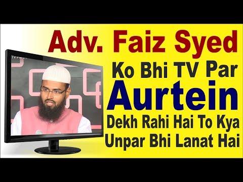 Adv.  Faiz Syed Ko Bhi Aurtein TV Par Dekh Rahi Hai To Kya Unpar Bhi Lanat Hai