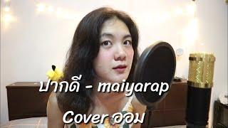 [Full song] ปากดี - Maiyarap | Cover ออม