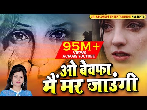 Wo Bewafa Main Mar Jaungi (Audio) | Latest Hindi Sad Songs || Beauty Singh | बेवफाई का दर्द भरा गीत
