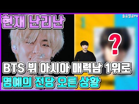 【ENG】현재 난리난 BTS 뷔 아시아 매력남 1위로 명예의 전당 오른 상황 BTS V Hall Of Fame No. 1 Asian Attractive Man 돌곰별곰TV