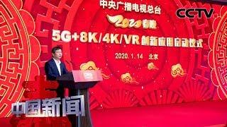 [中国新闻] 中央广播电视总台2020春晚5G+8K/4K/VR创新应用启动 | CCTV中文国际
