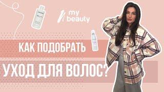 Как правильно подобрать уход для волос Восстановление волос La Biosthétique