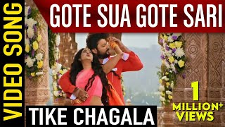 Gote Sua Gote Sari Odia Movie || Tike Chagala || Video Song | Anubhav, Barsha