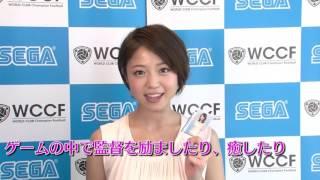 セガのサッカーゲームWCCF2015-2016 秘書 『中村静香さん』からのメッセ...
