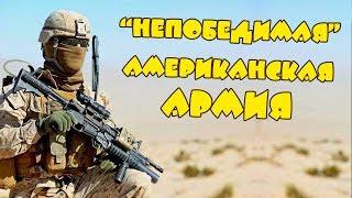 Непобедимая американская армия. Стоит ли нам бояться американских вояк Приколы.