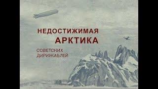 видео Русское географическое общество (РГО)