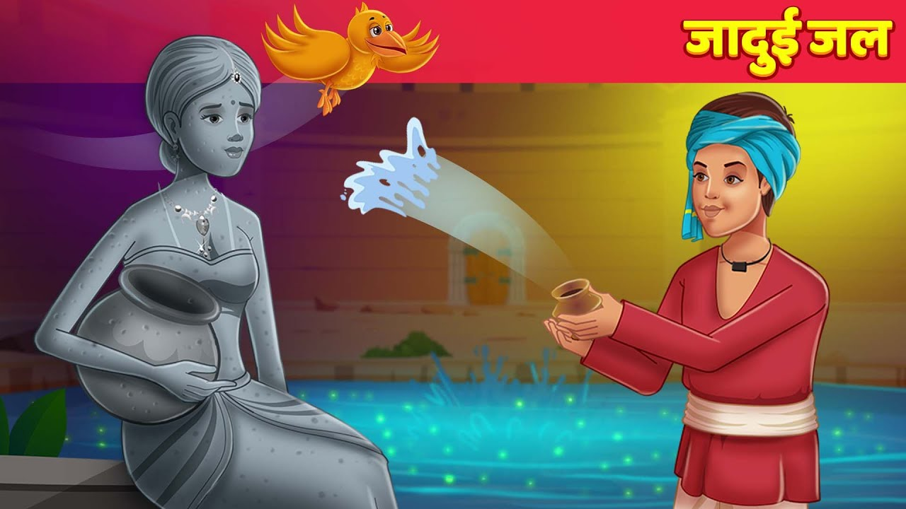 जादुई जल कहानी | Hindi Kahaniya | Magical Water | Jadui Kahaniya Moral Stories & Hindi Fairy Tales