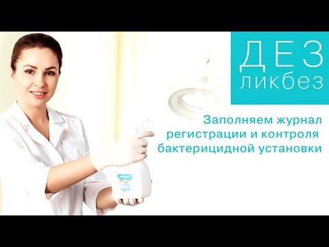 Как правильно заполнять журнал регистрации и контроля ультрафиолетовой бактерицидной установки