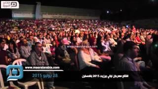 مصر العربية | افتتاح مهرجان ليالي بيرزيت 2015 بفلسطين