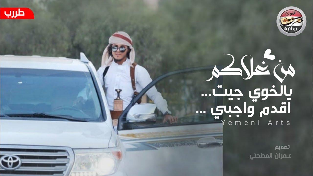 طرب مطلوب😻 من غلاكم يالخوي جيت اقدم واجبي ... Yemeni Arts  HD