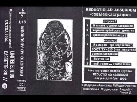 Reductio Ad Absurdum - 9 Минут Совмехкастрации (Russia 1995 PE Industrial) - YouTube