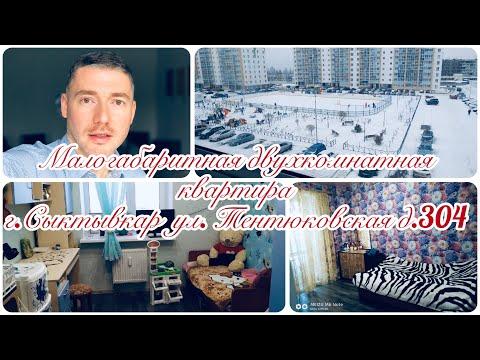 Двухкомнатная квартира 34 кв.м. ЖК Атлантида Сыктывкар обзор квартиры