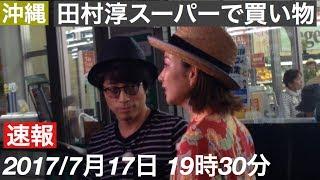 速報です! 近所のスーパーに、買い物に行くと田村敦さんが買い物してい...