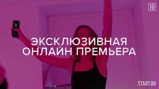 """Сериал """"Бывшие"""". Смотри финальные серии на START.ru (18+)"""