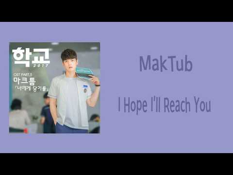 [LYRIC] MAKTUB – I Hope I will Reach You [Han-Rom-Eng] [School 2017 OST Part.5]