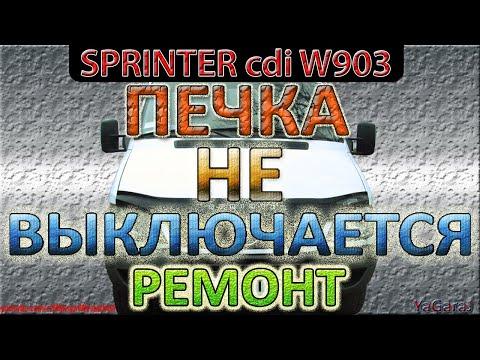 Sprinter W903 311cdi Не Выключается Печка (Постоянно Греет) - Ремонт