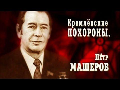 Кремлёвские похороны. Пётр Машеров