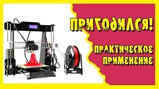 3D принтер на практике.(, 2017-01-08T17:40:24.000Z)