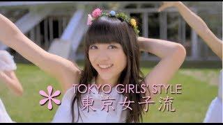 東京女子流オフィシャルサイト http://tokyogirlsstyle.jp/ ☆2年連続日...