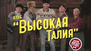 """Вечерний Ургант. Мужской клуб """"Высокая талия"""""""