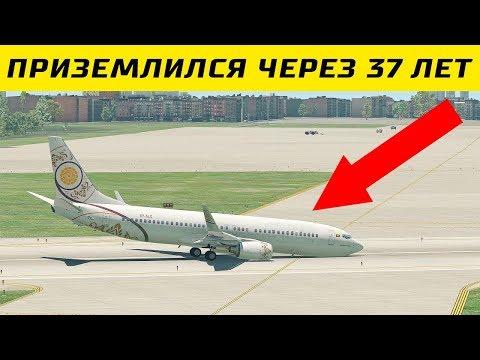 Пропавший Самолет Приземлился Через 37 Лет После Взлёта