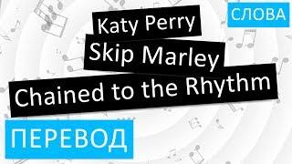 Скачать Katy Perry Feat Skip Marley Chained To The Rhythm Перевод песни на русский Текст Слова
