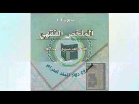 تحميل كتاب الملخص الفقهي للشيخ صالح الفوزان