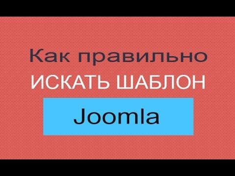 Как правильно искать шаблон для сайта Joomla