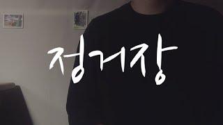 아이유(IU) 미발매곡 정거장(station) 남자 cover