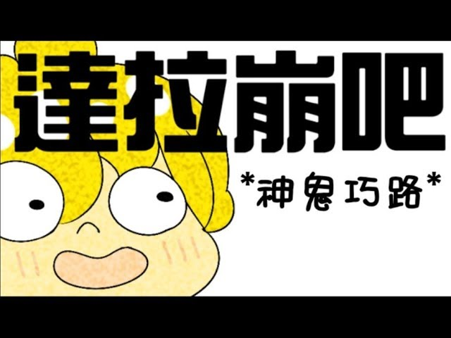 【動畫】達拉崩吧 / 龘䶛䨻䆉 (ft. 神鬼巧路) - BOB製作的動畫