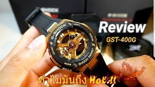 GST-400G (Unboxing & Review) ทำไมมันถึง Hot!??