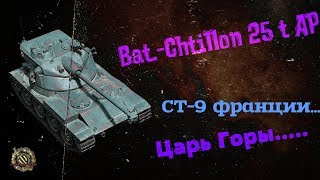 Bat.-Châtillon 25 t AP - Царь Горы... СТ-9 Французской ветки - Bat.-Châtillon 25 t AP ...