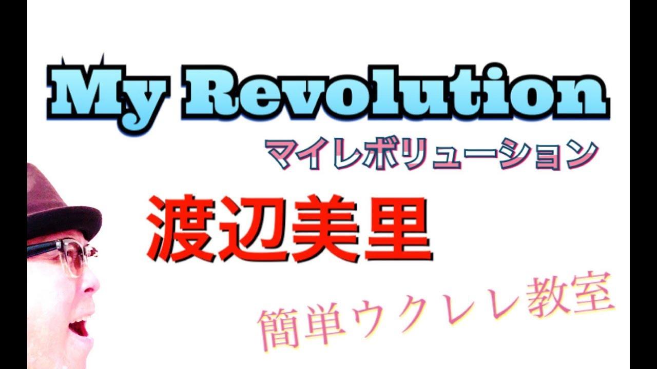 My Revolution - マイレボリューション / 渡辺美里【ウクレレ 超かんたん版 コード&レッスン付】GAZZLELE