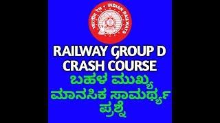 RAILWAY GROUP D CRASH COURSE. DAY 26 - ಮನಸಕ ಸಮರಥಯ ಪರಶನ