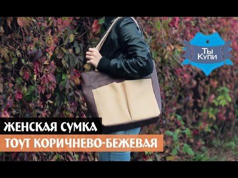 Купить сумку до 300 грн женскую и мужскую украина в интернет-магазине ты купи модели 2017 года, доставка по украине и киеву, низкие цены, всегда.