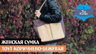Женская сумка из кожзама Тоут коричнево-бежевая купить в Украине - обзор