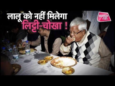 Ranchi के Rims में बिगड़ी Lalu की सेहत, Doctors ने बंद किया बाहर का खाना !   Bihar Tak